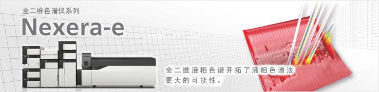 http://www.an.shimadzu.co.jp/hplc/nexera-e/images/nexera-e_1.jpg