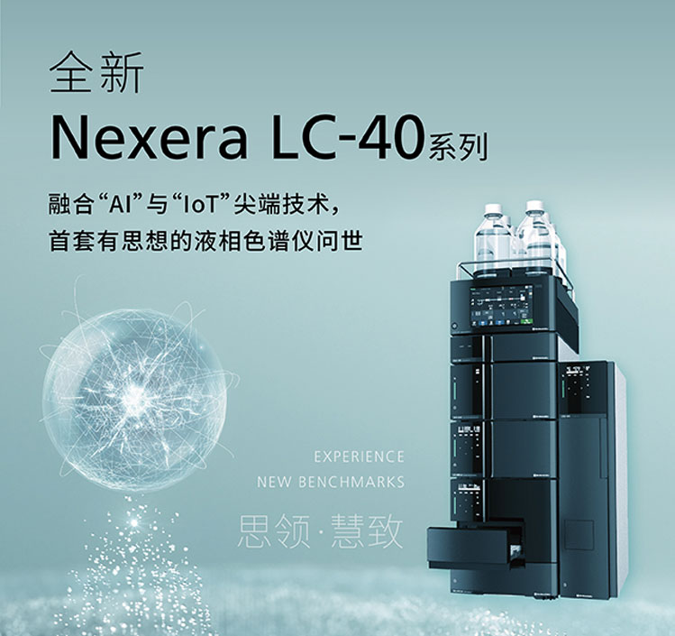 Nexera LC-40 系列