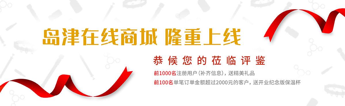 龙8国际登录在线商城隆重上线