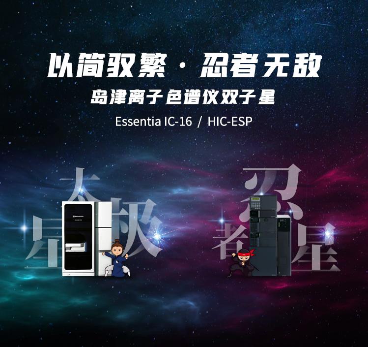 龙8国际登录离子色谱仪