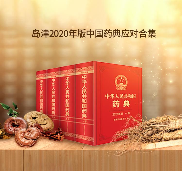 龙8国际登录2020年版中国药典应对合集