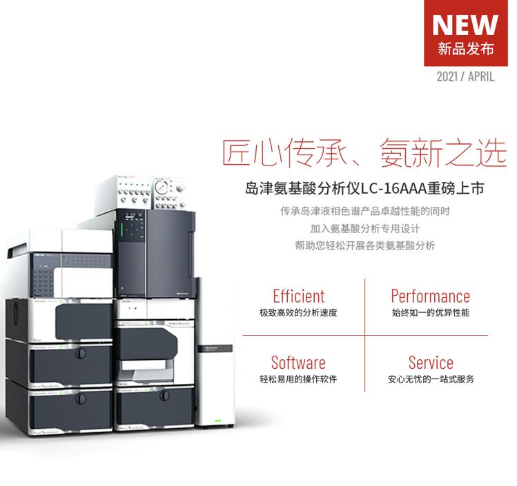 龙8国际登录氨基酸分析仪重磅上市