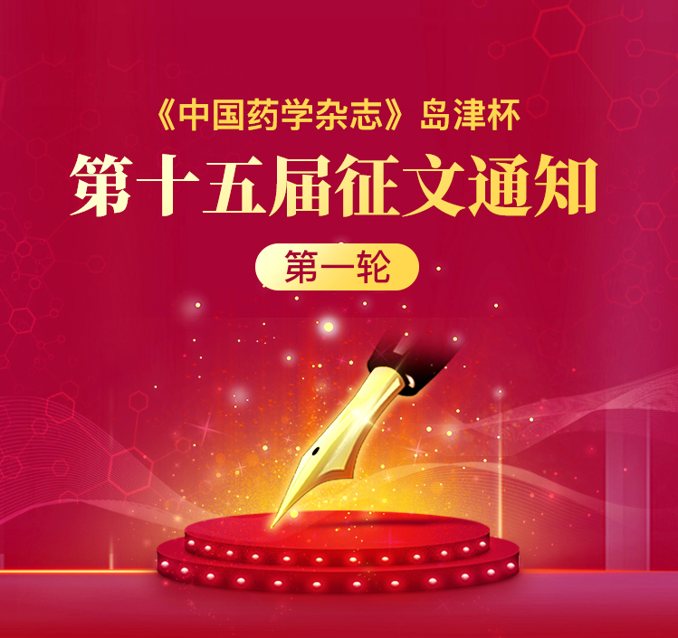 《中国药学杂志》龙8国际登录杯第十五届征文通知