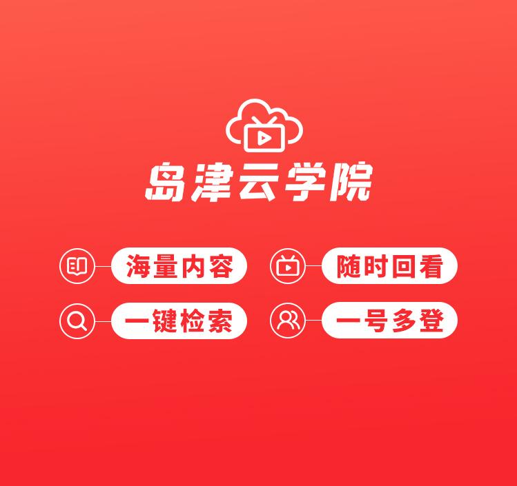 龙8国际登录云学院