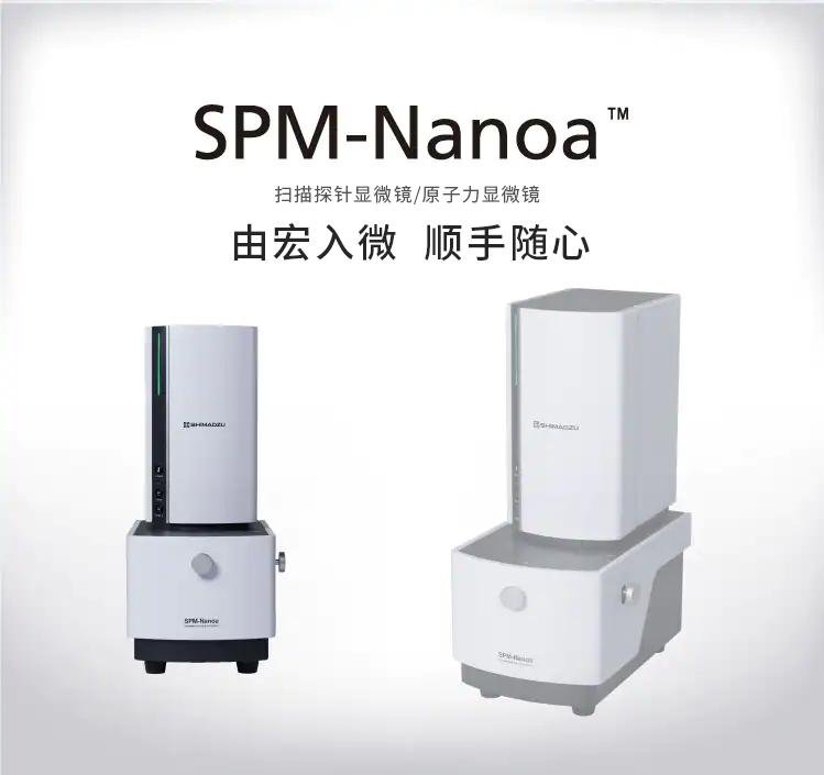 扫描探针显微镜/原子力显微镜 SPM-Nanoa