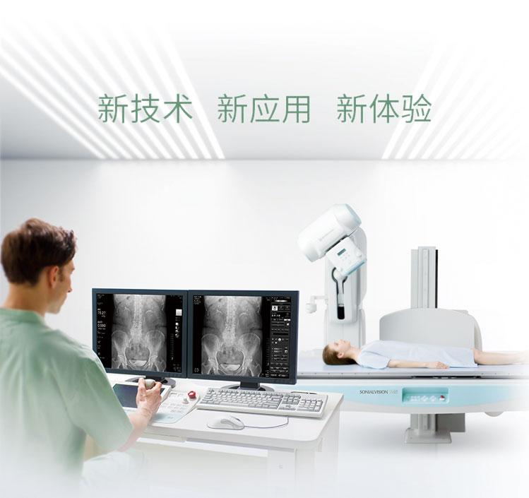 新技术、新应用、新体验! 断层融合技术在骨科方面的应用