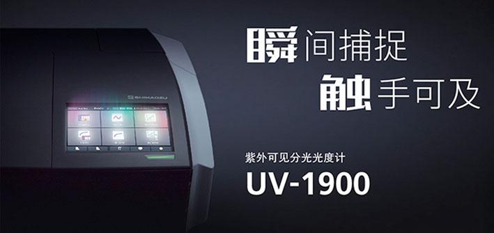 龙8国际登录新品紫外分光光度计UV-1900