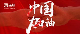 龙8国际登录向武汉市捐赠100万元及医疗分析设备