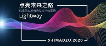 点亮未来之路-龙8国际登录正式发布光反应评价系统Lightway