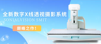 SONIALVISION SMIT,多功能机领域的巅峰之作!