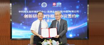 中科院生态环境研究中心-龙8国际登录创新研发合作框架协议签约暨技术研讨会成功召开