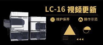 Essentia LC-16 维护保养和操作示范视频上线啦