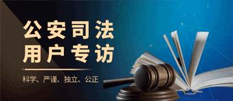 用户之声丨龙8国际登录专访浙江中和司法鉴定中心