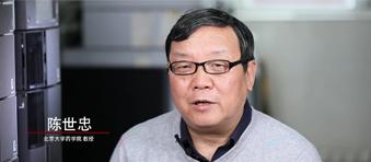探访中国首台Nexera LC-40 用户——北京大学药学院陈世忠教授