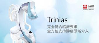 Trinias在肿瘤介入领域绽放光彩