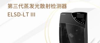 新升级!龙8国际登录推出第三代蒸发光散射检测器ELSD-LT III