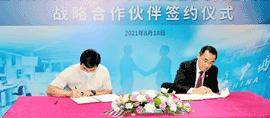 中国海关科学技术研究中心-龙8国际登录正式签署战略合作协议