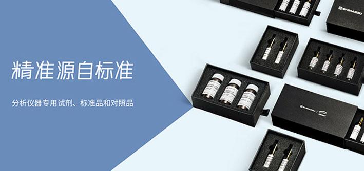 精准源自标准--龙8国际登录分析仪器专用试剂、标准品和对照品