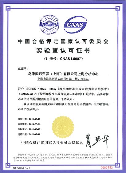 岛津北京分析中心 CNAS 认可证书