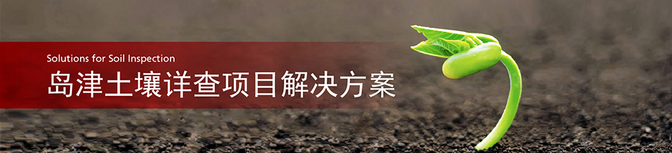 岛津土壤详查项目解决方案