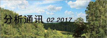 岛津分析通讯2017年第二期
